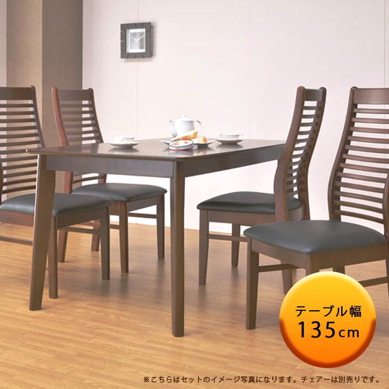 本日6h限定☆10%offクーポン!20:00~ ダイニングテーブル ラモナー 4人用 食卓テーブル 135幅 木製 ブラウン