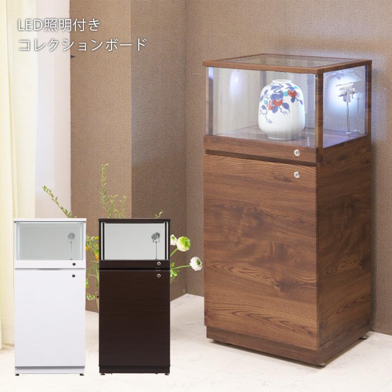 コレクションボード 幅55cm 高さ123cm おしゃれ LEDライト付 LED照明付き ライト付 コレクションケース コレクション 収納 ガラスケース リビング収納 ダークブラウン ブラウン ウォールナットト 白 ホワイ