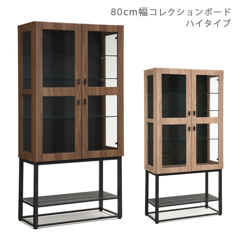 22日限定10%offクーポン有 コレクションボード コレクションケース 80cm幅 160cm高 ハイタイプ ガラス棚 可動式 ブラウン ナチュラル 背面黒板 アジャスター付き脚