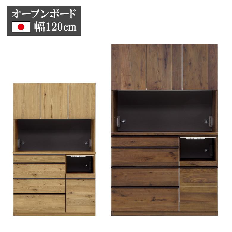 キッチン収納 キッチンボード 食器棚 レンジ台 レンジボード 幅120cm 国産 日本製 オープンボード モイス付き ダイニングボード モダン シンプル おしゃれ コンセント付き ナチュラル ブラウン ウォールナット ホワイトオーク 開梱設置