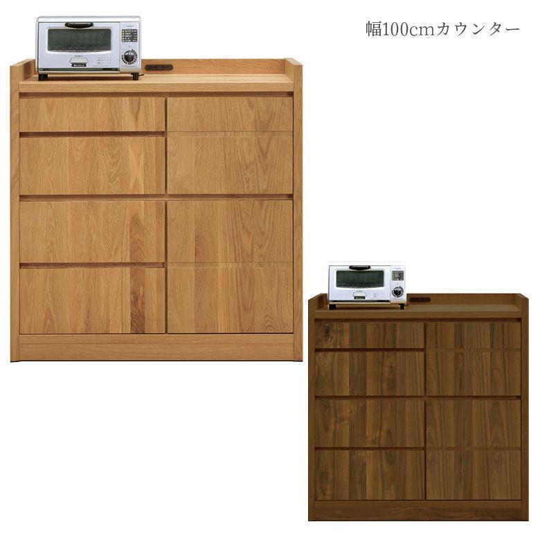 キッチン収納 カウンター キッチンカウンター キャビネット キッチンキャビネット 食器棚 キッチンボード 幅100cm 引出し 引出し収納 コンセント付き モイス付き ダイニングボード 国産 日本製 おしゃれ ナチュラル ブラウン 開梱設置
