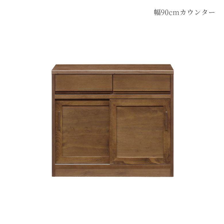 カウンター キッチン収納 キャビネット キッチンカウンター 食器棚 引き戸収納 板戸 キッチンボード ダイニングボード 幅90cm 引出し付き 国産 キッチンキャビネット 引き出し ブラウン ナチュラル 可動棚 無垢材 木製 日本製 開梱設置