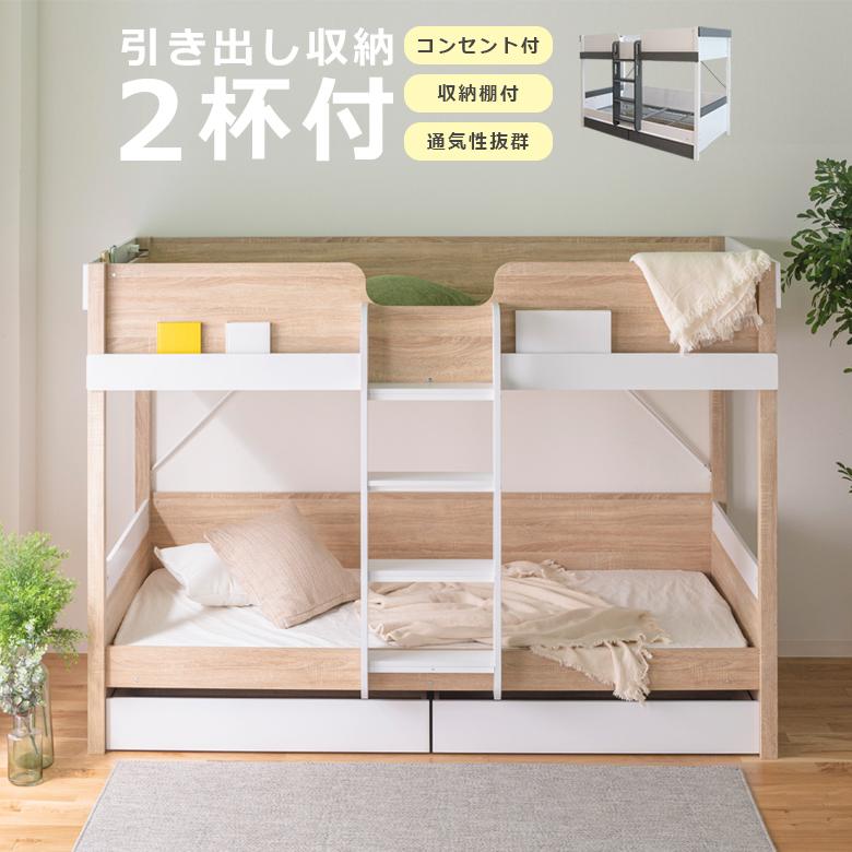 2段ベッド 二段ベッド 大人用 ロータイプ 宮付き コンセント付き 子供 おしゃれ 下 収納 引出し付き 棚付き ベッド 白 ホワイト グレー ナチュラル アイアン はしご シングルベッド 木製 パイプ ベッドフレーム 2段ベット