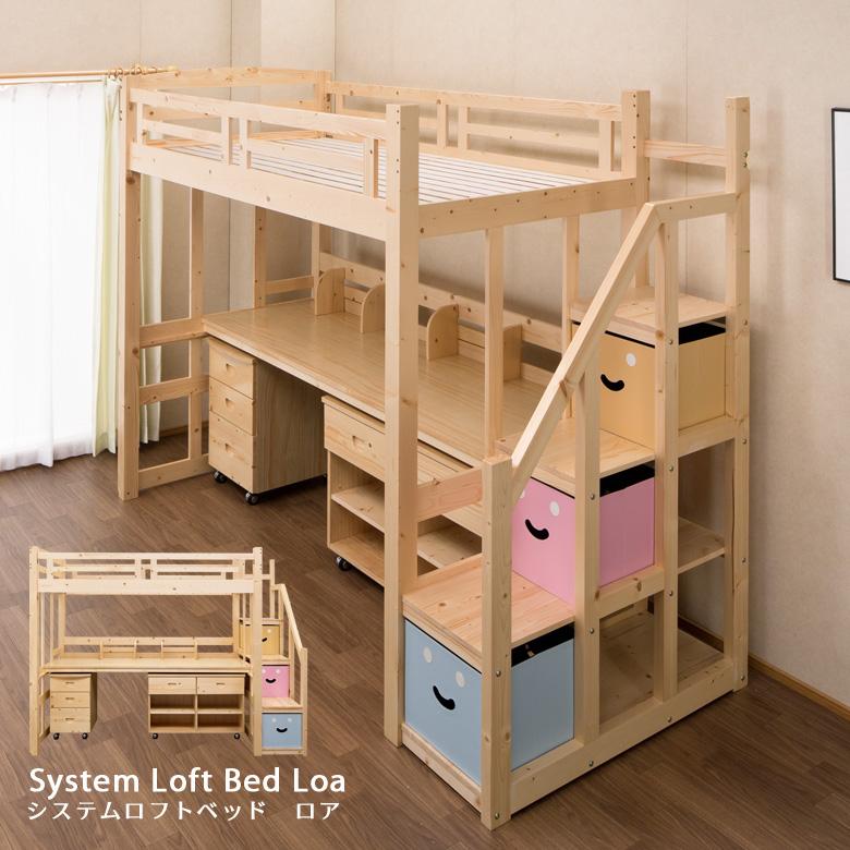 ロフトベッド システムベッド ハイタイプ 大人 子供 ベッド 階段 木製 学習机 ワゴン ラック ナチュラル 収納 シングルベッド おすすめ 人気 本立て 子供部屋 頑丈 天板 多機能 エコ仕様 耐荷重500kg ベット