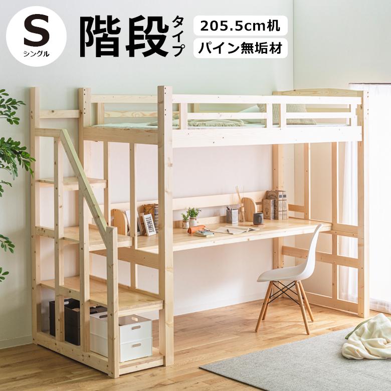 ロフトベッド システムベッド 階段 学習机 机付 デスク付き ハイタイプ 子供 大人 木製 シングルベッド 本立て ハイベッド システムハイベッド ベッドフレーム 一本柱 ナチュラル 子供部屋 手すり付き