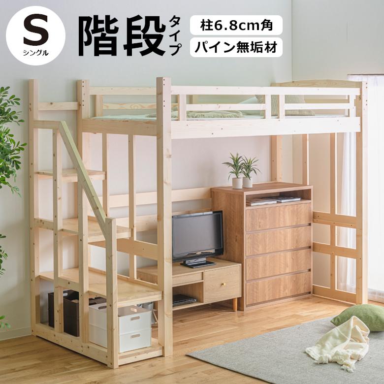 子供から大人まで幅広く使えるハイベッド しっかりとした階段タイプ ベッド下は広い空間でお好みで有効活用していただけます これ1台あればその場所中心に心地良い導線が生まれます SS価格据え置き ロフトベッド 全品最安値に挑戦 WEB限定 ハイタイプ 階段 木製 フリースペース ハイベッド 子供 大人 すのこ床板 エフフォー パイン材 ナチュラル ベッドフレーム 極太柱 ベッド 階段下収納 一本柱 手すり付き 頑丈 シングルベッド