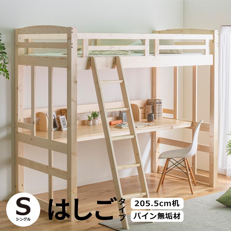 ハイベッド ベッド ベッド下 フリースペース はしごベット ハイタイプ シングル 木製 机付き 子供 はしご付き 極太柱 デスク 大人 パイン材 無垢材 幅210cm