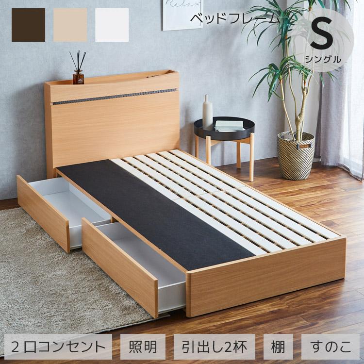 ベッドフレーム ベッド シングル シンプル ダークブラウン ナチュラル 照明 間接 収納 引き出し付き コンセント付 棚付き ライト付き おしゃれ シングルサイズ シングルベッド ベット 北欧 すのこ スノコ 木製