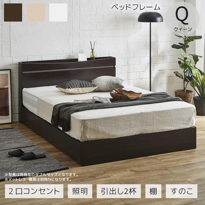 クイーンベッドフレーム 多機能なベッドフレーム2口コンセント 棚 照明 大容量の引出し2杯 通気性抜群のすのこ床板付き引出しは左右どちらにも取付可能 ベッド ベッドフレーム クイーン クイーンベッド マットレスなし クイーンサイズ おしゃれ すのこ コンセント付 収納付き ライト付き スノコ シンプル 間接 ベット ナチュラル 完売 記念日 ダークブラウン 棚付き 北欧 木製 引き出し付き