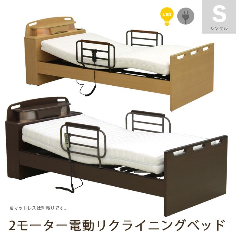 電動リクライニングベッド 2モーター 電動ベッド リクライニングベッド 介護ベッド 選べる2色 木製ベッド 宮付き LED照明 引出し付き コンセント付き フレームのみ 木製 ベッドフレーム ベッド ベット ライトブラウン ダークブラウン