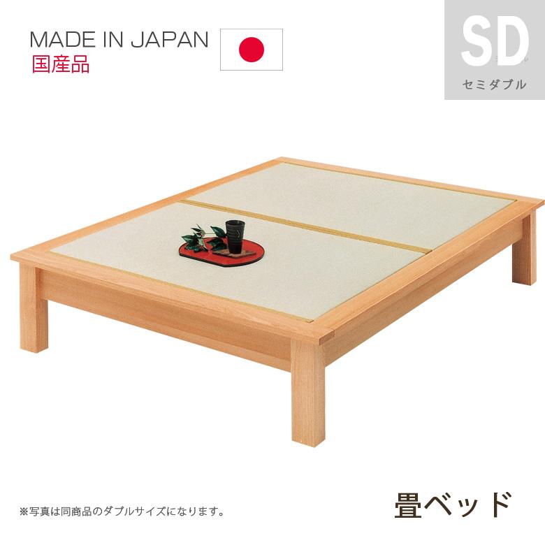 畳ベッド セミダブル たたみベッド セミダブルベッド 木製ベッド フレームのみ 木製 ベッドフレーム 畳ベット たたみベット セミダブルベット ベッド ベット ナチュラル
