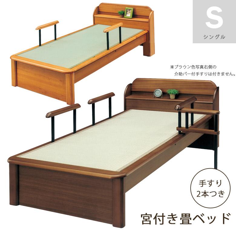 畳ベッド 選べる2色 手すり付き シングル たたみベッド シングルベッド 木製ベッド フレームのみ 木製 ベッドフレーム ベッド ベット ナチュラル ライト ブラウン ライトブラウン 手すり2本付き 宮付き