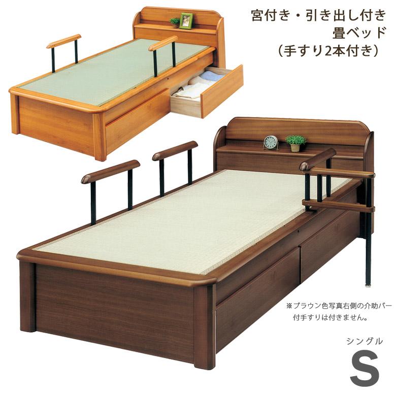 20日限定 最大ポイント15倍 畳ベッド 選べる2色 手すり付き 引き出し付き シングル たたみベッド シングルベッド 木製ベッド フレームのみ 木製 ベッドフレーム ベッド ベット ライト ブラウン ライトブラウン 手すり2本付き 宮付き 収納付き