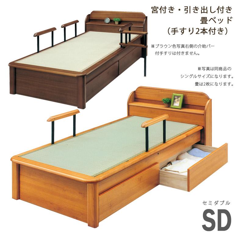 日本限定 5日20時より最大ポイント7倍 木製ベッド 畳ベッド 選べる2色 手すり1本付き 選べる2色 手すり付き 引き出し付き セミダブル たたみベッド セミダブルベッド 木製ベッド フレームのみ 木製ラウン 手すり1本付き, フクママチ:41c0eb58 --- kventurepartners.sakura.ne.jp
