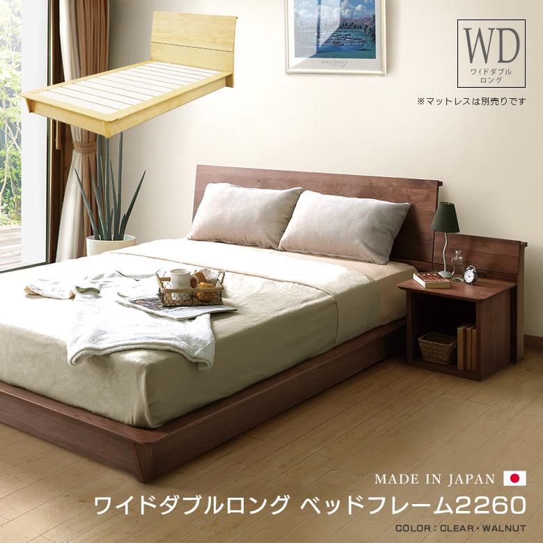 ベッド ロングサイズ ワイドダブルベッド 国産 日本製 15cm 長い おしゃれ シック 贅沢 無垢材 ウォールナット ロータイプ ベッドフレーム 桐 すのこ 木製 棚付 選べる2色 モダン 北欧