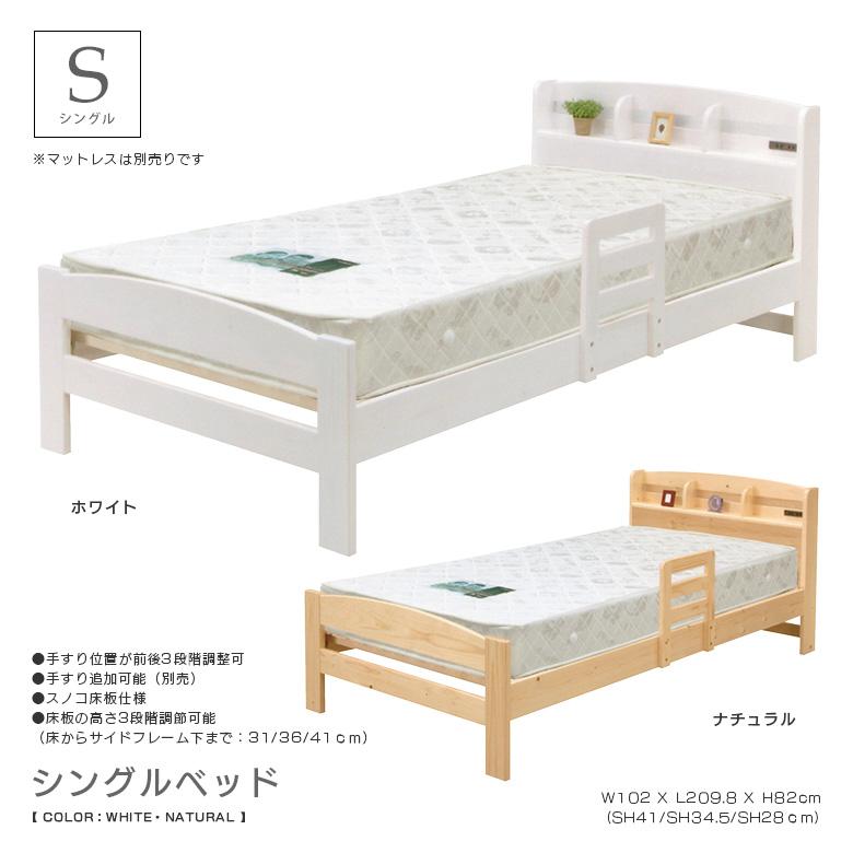ベッド シングルベッド 手すり ささえ おしゃれ ベッドフレーム シングル 高さ3段階調整 すのこ パイン 木製 棚付 2口 コンセント付き 宮付き 選べる2色 ナチュラル ホワイト モダン 北欧