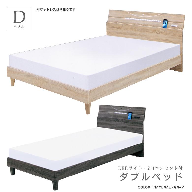 ベッドフレーム ダブルベッド すのこベッド 選べる2色 グレー ナチュラル 棚付 コンセント付き LEDライト 照明付き ベッド ヴィンテージ おしゃれ ダブル すのこ 木製 3Dエンボス モダン 北欧