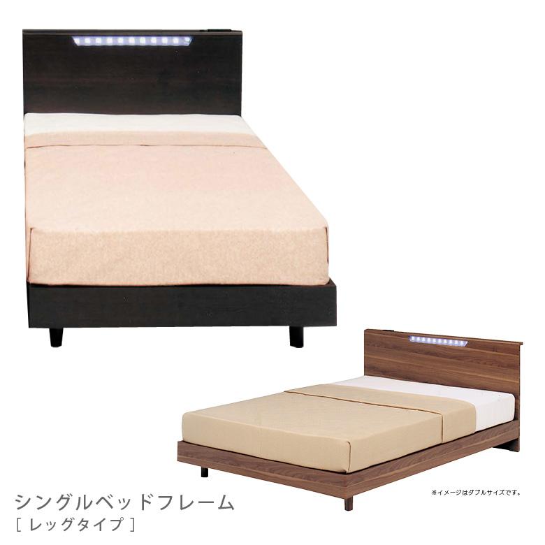 ベッド シングルベッド シングル ベッドフレーム フレームのみ 脚付き レッグ LEDライト 照明付 2口 コンセント付 木製 MDF 選べる2色 ダークブラウン ウォールナット 大人 スタイリッシュ おしゃれ シック モダン 北欧