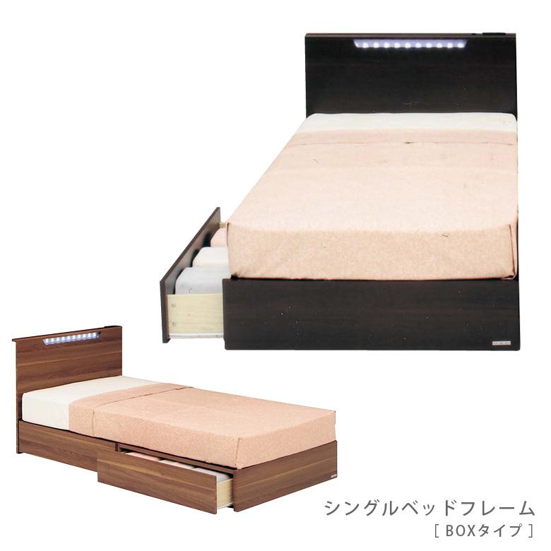 ベッド シングルベッド シングル ベッドフレーム フレームのみ BOX ボックスタイプ 引出し付き 収納 LEDライト 照明付 2口 コンセント付 木製 MDF 選べる2色 ダークブラウン ウォールナット 大人 スタイリッシュ おしゃれ