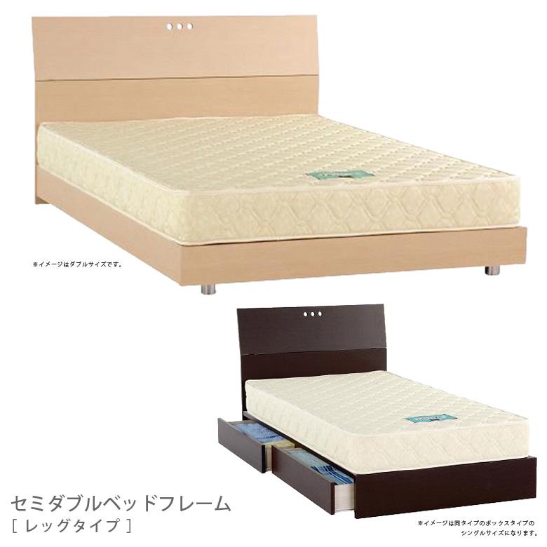 国産ヒノキ床板 ベッド セミダブルベッド セミダブル ベッドフレーム フレームのみ 脚付き フラット 低床ベッド ローベッド ステーショ・ブルーライト 照明付 コンセント付き シンプル ブラウン