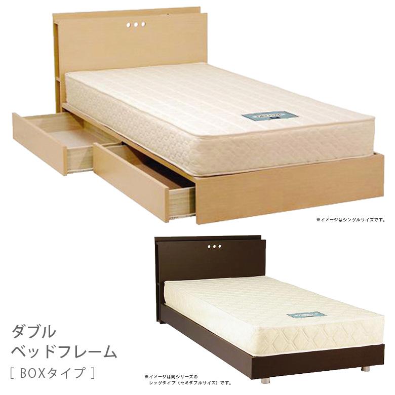 国産 ベッドフレーム ベッド ダブルベッド ダブル 収納ベッド 引出し付き スライドレール 収納 コンセント付き ライト付き ちょい棚付き ヘッドサイド棚 木製 選べる2色 ライト ダーク おしゃれ シック モダン 北欧