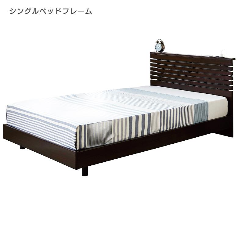ベッドフレーム ベッド シングルベッド シングル 脚付き レッグ付き 1500w対応 2口コンセント付 ちょい棚 LVL すのこ床板 スノコ ポプラ 通気性 お掃除 木製 ブラウン スタイリッシュ モダン 北欧 新生活 引っ越し
