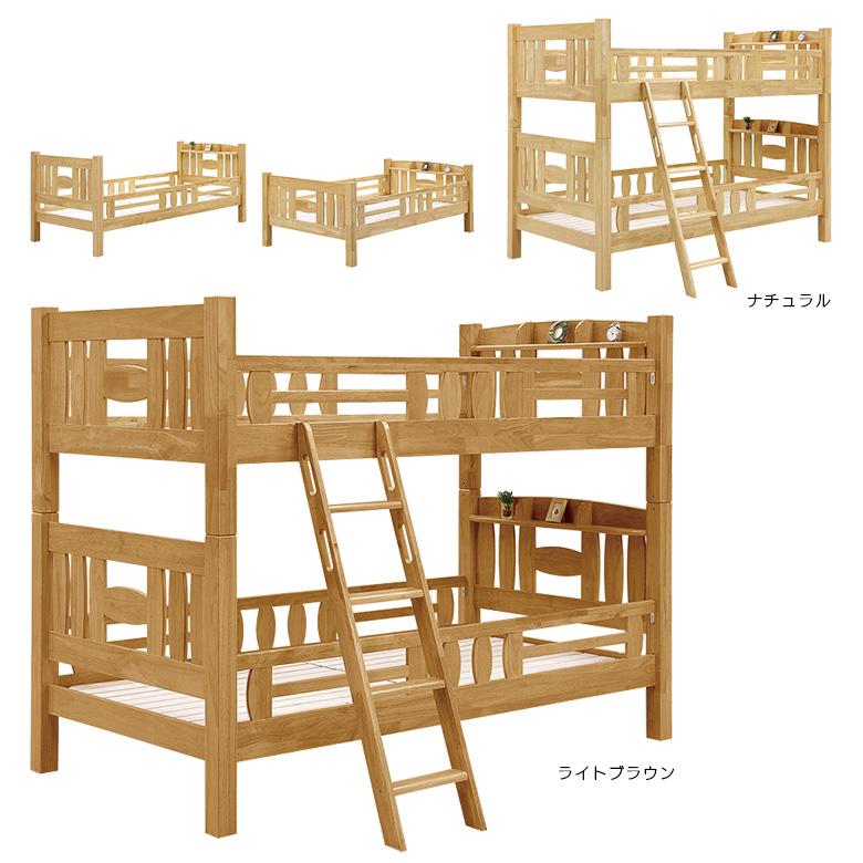 2段ベッド 二段ベッド 大人用 分割 宮付き 棚付き 子供用 おしゃれ 木製 ラバーウッド 天然木 選べる2色 ナチュラル ライトブラウン シングルベッド 握り手付きはしご セパレート 天然木 キッズ こども 分離