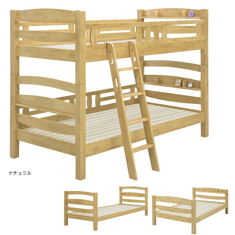 23日限定 ポイント10倍 ベッド 二段ベッド おしゃれ 宮付き 棚付き 大人用 子供用 2段ベッド 耐震 ジョイント ちょい棚付 木製 ラバーウッド LVL すのこ ポプラ突板 天然木 シングル 二段ベット シングルベッド 分離 セパレート 頑丈 ホール付きはしご