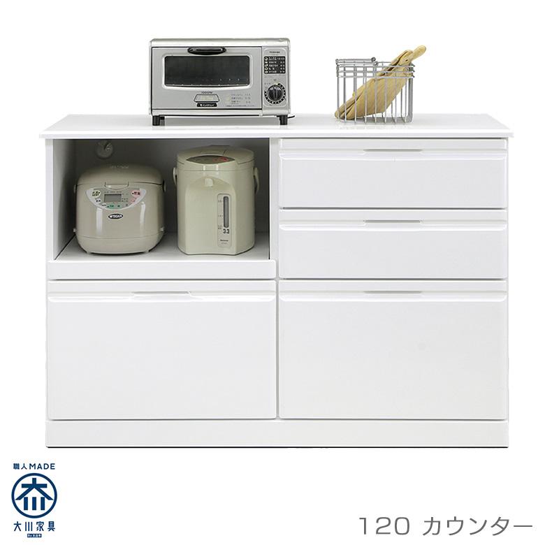 カウンター 完成品 日本製 キッチンカウンター レンジ台 キッチン収納 幅120cm 木製収納 フルスライドレール 引き出し 深引出し ペットボトル 収納 上下段 スライドテーブル 背面 塗装 間仕切り 国産 白 ホワイト 大川家具