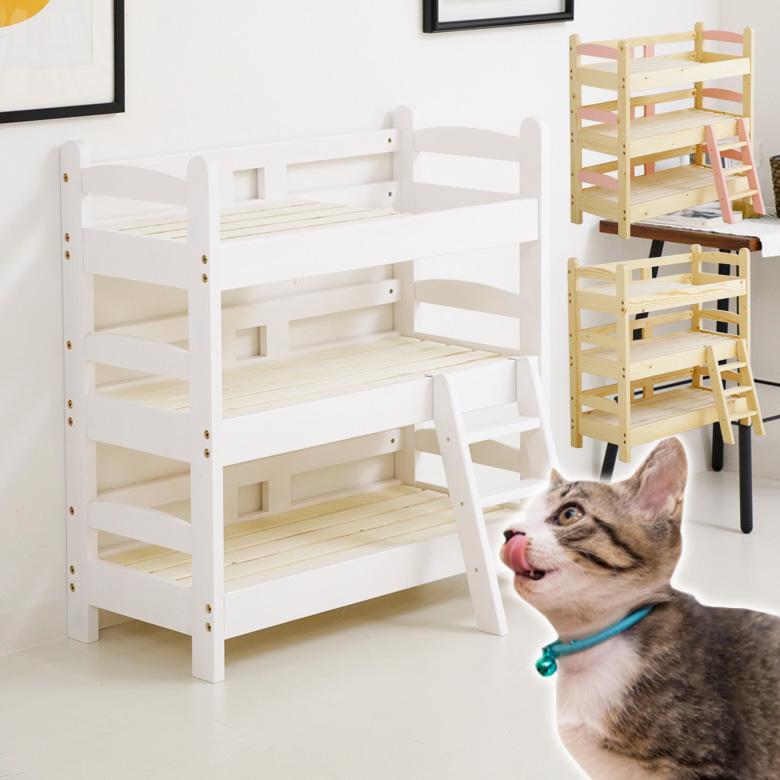 かわいい猫用のベッド パイン無垢材を使用したナチュラル感あふれるデザイン 人間用さながらの本格的なつくりです 気に入ること間違いなし かわいい3色から選べます  【10offクーポン配布中!】 猫ベッド 3段ベッド 猫家具 ネコ用 ベッド 猫用 ねこ用 ペット用家具 ペット用ベッド 3段 選べる3色 ピンク ナチュラル 白 ホワイト