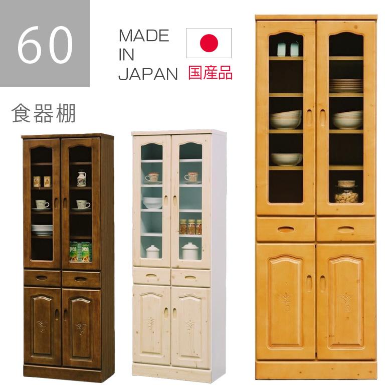 キッチン収納 スリム 幅60cm 高さ180cm 食器棚 完成品 選べる3色 カップボード ダイニングボード キッチンボード キッチンキャビネット キッチンキャビ コンパクト 開き戸収納 収納 ホワイト 白 ブラウン ナチュラル 開梱設置