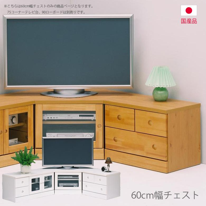 チェスト ローボード 完成品 国産 日本製 幅60cm 高さ45cm コンパクト 白 ホワイト ナチュラル ブラウン おしゃれ 選べる2色 テレビ台 テレビボード 引き出し収納 収納 リビング収納 木製 引き出し パイン エナメル