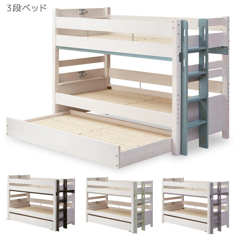 ホワイトとおしゃれなカラーのツートンデザイン 木目のやさしいパイン無垢材を使用 丈夫な特許構造で上段は耐荷重500kg 通気性抜群のすのこ床板 シングルベッドとして使用可能 3段ベッド ベッド 3人 大人用 分割 組立 おしゃれ 耐荷重 500kg 2段ベッド 二段ベッド 本体 子供用 特許構造 LEDライト ライト コンセント 2口コンセント 高さ調整 シングルベッド 無垢材 パイン グレー ホワイト 白 ブラウン モスグリーン