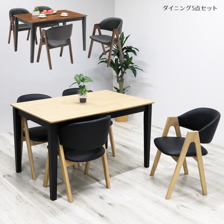 ダイニングテーブルセット ダイニングテーブル テーブル おしゃれ 食卓セット 食卓 5点セット 120 4人掛け 北欧 食卓椅子 ダイニングチェア チェア PVC 食卓テーブル 木製テーブル 木製 ブラック 黒 ブラウン ナチュラル 幅120cm 120cm 4人用