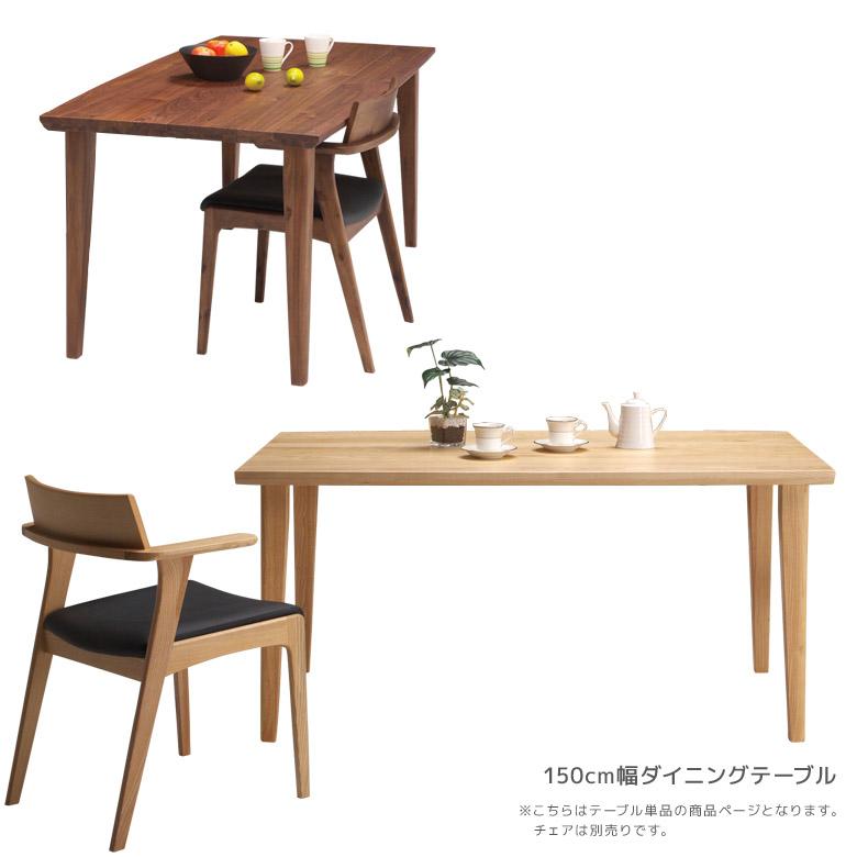 ダイニングテーブル 4人掛け 150 ダイニング テーブル おしゃれ 無垢材 ウォールナット アッシュ 北欧 食卓 食卓テーブル 木製テーブル 木製 ブラウン ナチュラル 幅150cm 150cm 4人用 4人 シンプル モダン リビングテーブル 4本脚