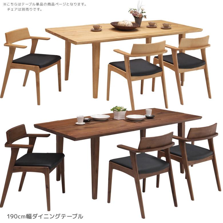 テーブル ダイニングテーブル 6人掛け ダイニング おしゃれ 無垢材 ウォールナット アッシュ 北欧 6人用 6人 食卓 食卓テーブル 木製 ブラウン ナチュラル 190 幅190cm 190cm シンプル モダン リビングテーブル 4本脚 ウォルナット