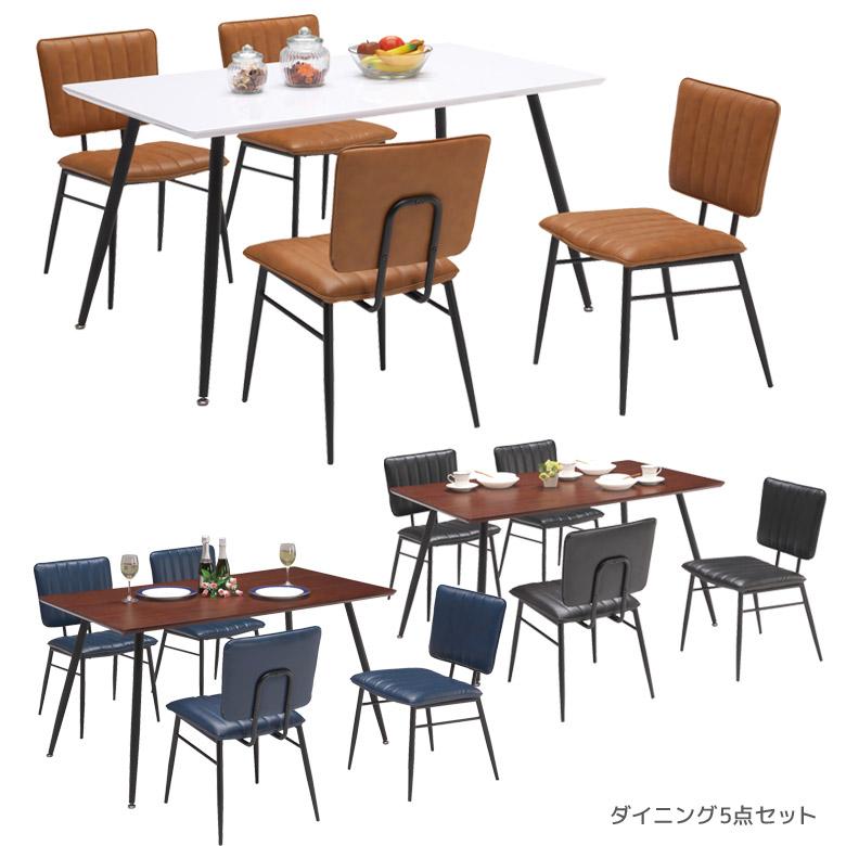 ダイニングセット テーブル ダイニングテーブルセット おしゃれ 白 ダイニングテーブル 4人掛け 140 ダイニング アイアン シンプル 食卓 5点セット 木製 ホワイト ブラック 黒 幅140cm 4人用 4人 ウォルナット ブルー ブラウン PVC