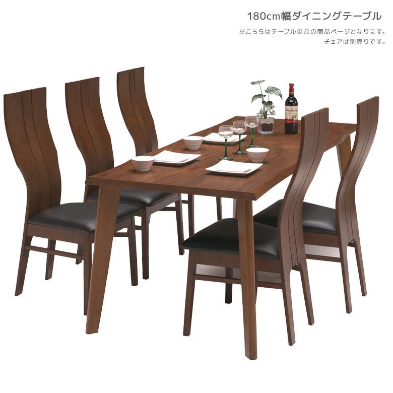 ダイニングテーブル 6人掛け テーブル 食卓 ダイニング おしゃれ 北欧 食卓テーブル リビングテーブル 木製テーブル 木製 ブラウン 180 幅180cm 180cm 4本脚 長方形 シンプル モダン ダークブラウン 6人用 6人 シック 角型 ウッドテーブル