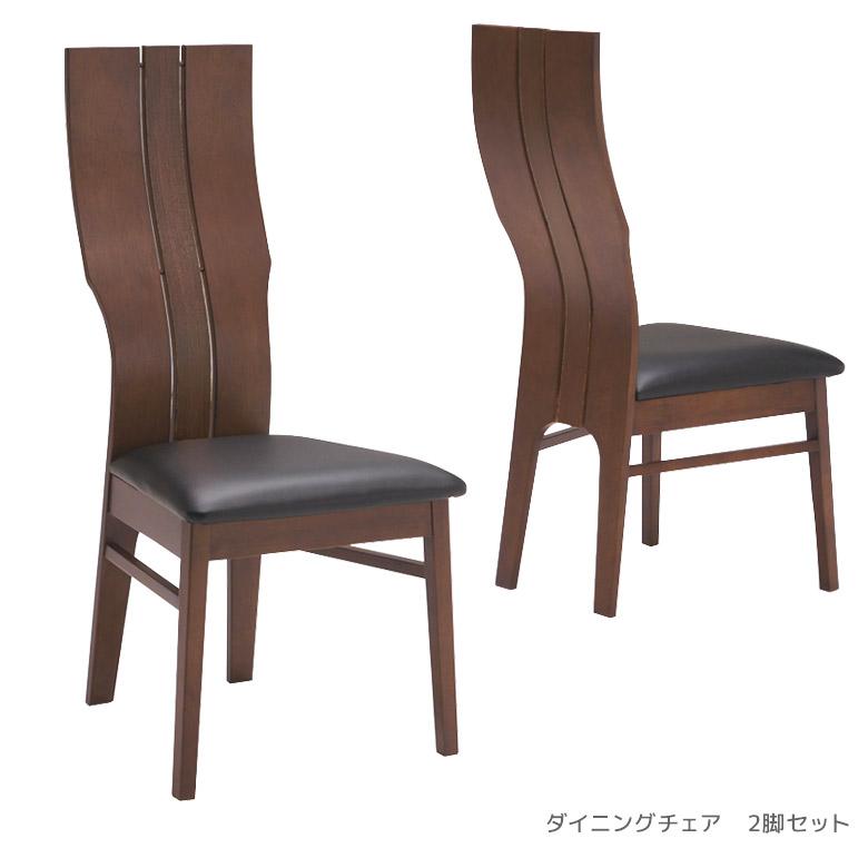 チェア 2脚セット 2脚 ダイニングチェア ダイニング 2脚入り おしゃれ 食卓椅子 食卓いす 北欧 食卓イス ダイニングチェアー チェアー PVC 合皮 合成皮革 ブラック 黒 無垢材 無垢 木製チェア 木製 ブラウン いす 椅子 イス