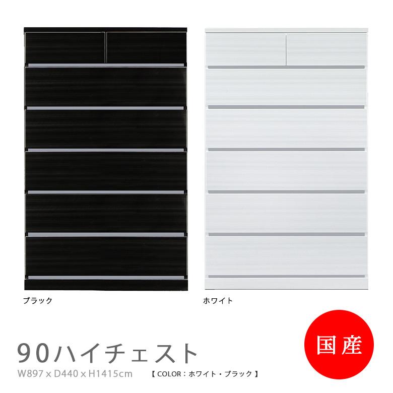 ハイチェスト チェスト 90cm幅 引出し 6段 リビング収納 日本製 国産 幅90 おしゃれ 収納 モダン 白 ホワイト 黒 ブラック フルオープンレール 木製