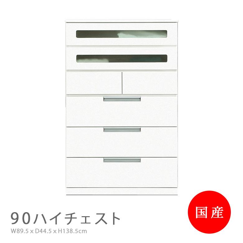 ハイチェスト チェスト 90cm幅 引出し 6段 リビング収納 日本製 国産 白 ホワイト アルミ取っ手 おしゃれ 収納 モダン 引出やすい 木製