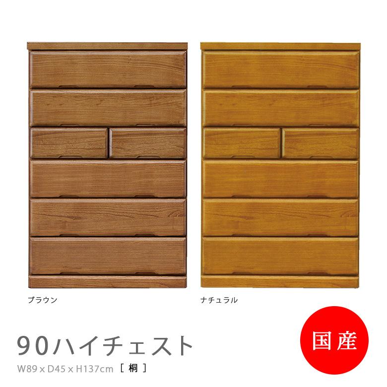 ハイチェスト 完成品 チェスト 6段 80cm幅 選べる2色 桐 リビング収納 日本製 国産 おしゃれ 収納 ブラウン ナチュラル フルオープンレール 引出し 箱組 木製