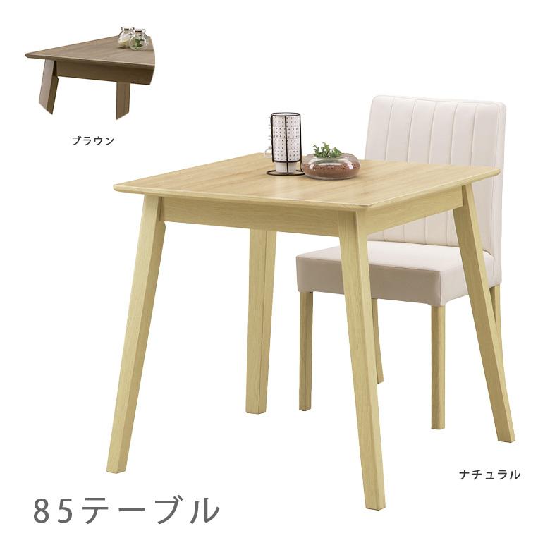ダイニングテーブル 2人掛け 1人掛け 幅85cm テーブルのみ 2人用 テーブル 単品 シンプル 食卓 ダイニング テーブル 木製 選べる2色 ブラウン ナチュラル シンプル モダン 1人暮らし 新生活 引っ越し 新築