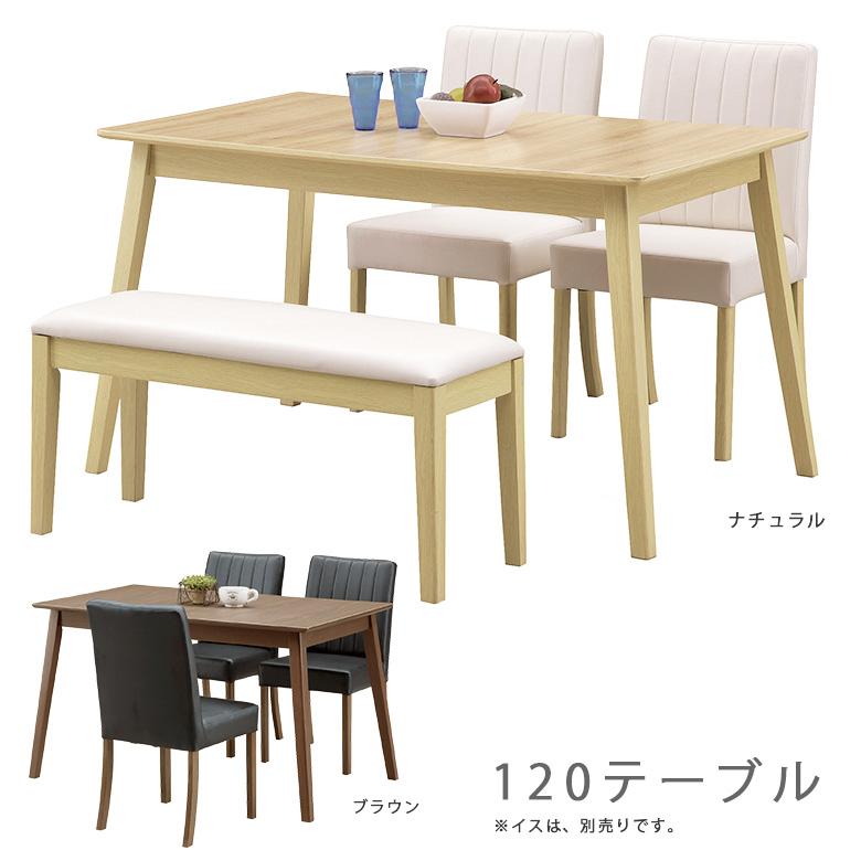 ダイニングテーブル 4人掛け 幅120cm テーブルのみ 4人用 テーブル単品 単品 シンプル 食卓 ダイニング テーブル 食卓テーブル 木製 木製テーブル 選べる2色 ブラウン ナチュラル シンプル モダン 4人家族 新生活 引っ越し