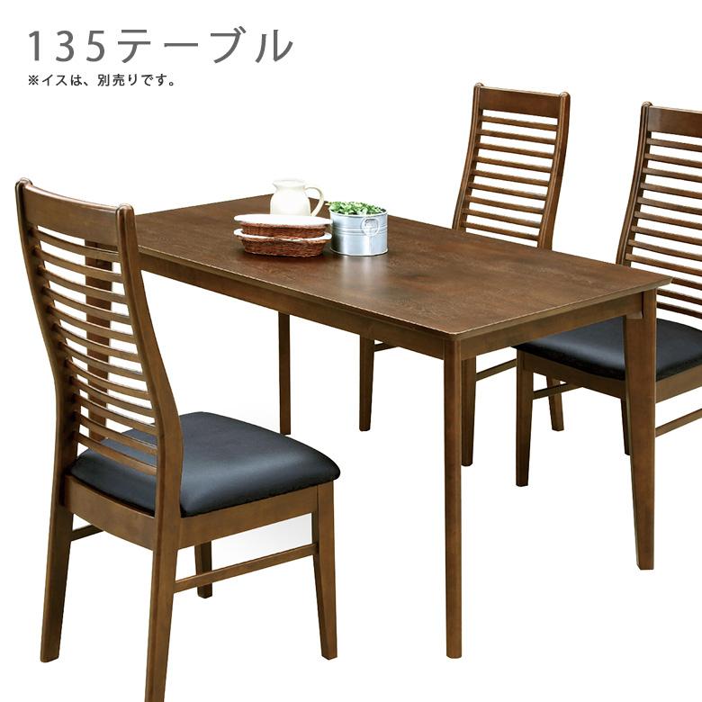 ダイニングテーブル 4人掛け 幅135cm テーブルのみ 4人用 テーブル単品 単品 シンプル 食卓 ダイニング テーブル 食卓テーブル 木製 木製テーブル ブラウン 茶 シンプル モダン 4人家族 新生活 引っ越し 新築 リフォーム