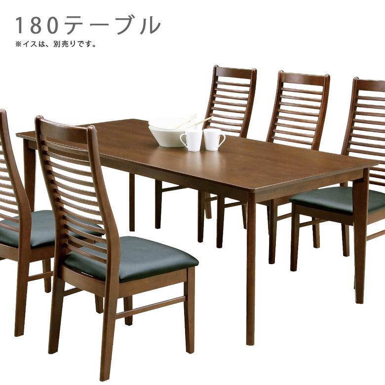 ダイニングテーブル 6人掛け 幅180cm テーブルのみ 6人用 テーブル単品 単品 シンプル 食卓 ダイニング テーブル 食卓テーブル 木製 木製テーブル ブラウン シンプル モダン 6人家族 新生活 引っ越し 新築 リフォーム
