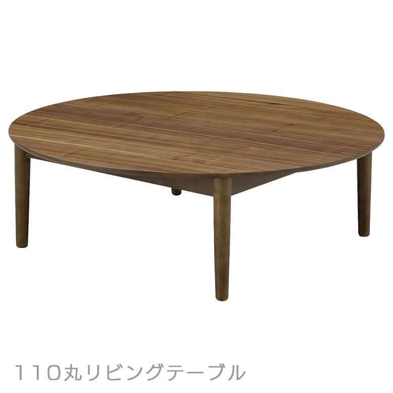 リビング丸テーブル ちゃぶ台 ウォールナット 突板 110cm丸 4人用 おしゃれ 高級感 和風 和モダン 円形 丸テーブル テーブル ローテーブル リビングテーブル コーヒーテーブル ブラウン 木製 省スペース 新生活