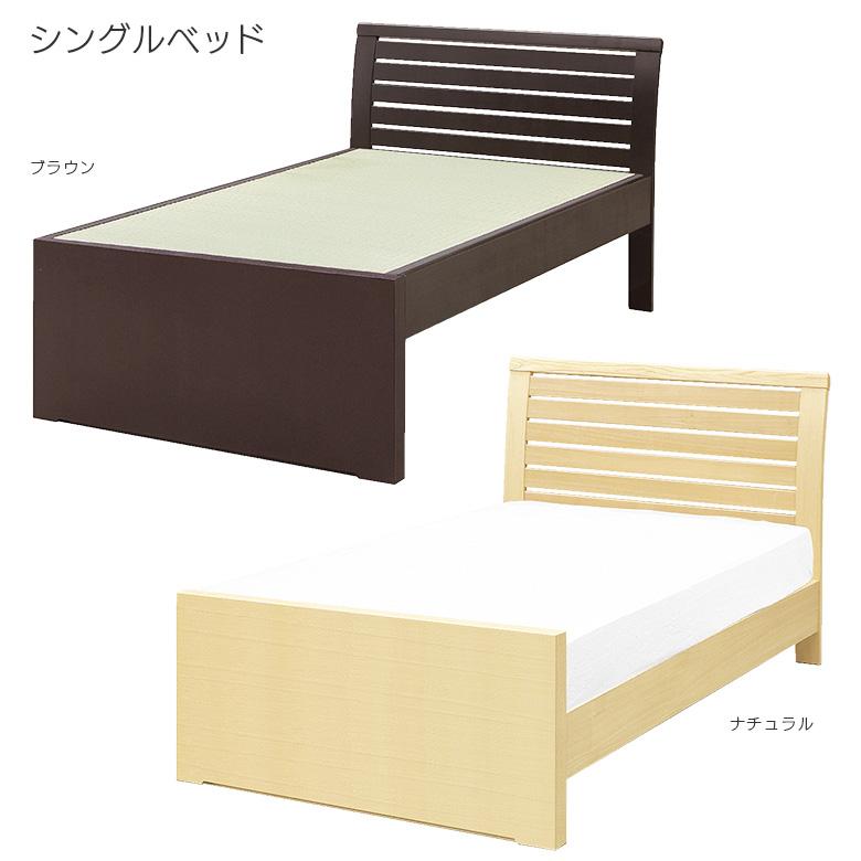 ベッド シングルベッド シングル ベッドフレーム フレームのみ タモ 突板 木製 高級感 LVL すのこ 通気性 選べる2色 ブラウン ナチュラル おしゃれ シック 和室 和風 和モダン 新生活 引っ越し リフォーム 新築