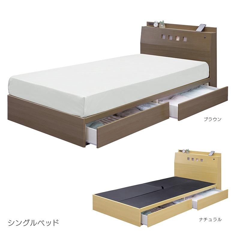 ベッド シングルベッド シングル ベッドフレーム フレームのみ コンセント ライト ちょい宮 引出し 箱組 スライドレール付き 収納 MDF 木製 選べる2色 ブラウン ナチュラル おしゃれ シック モダン 新生活 引っ越し