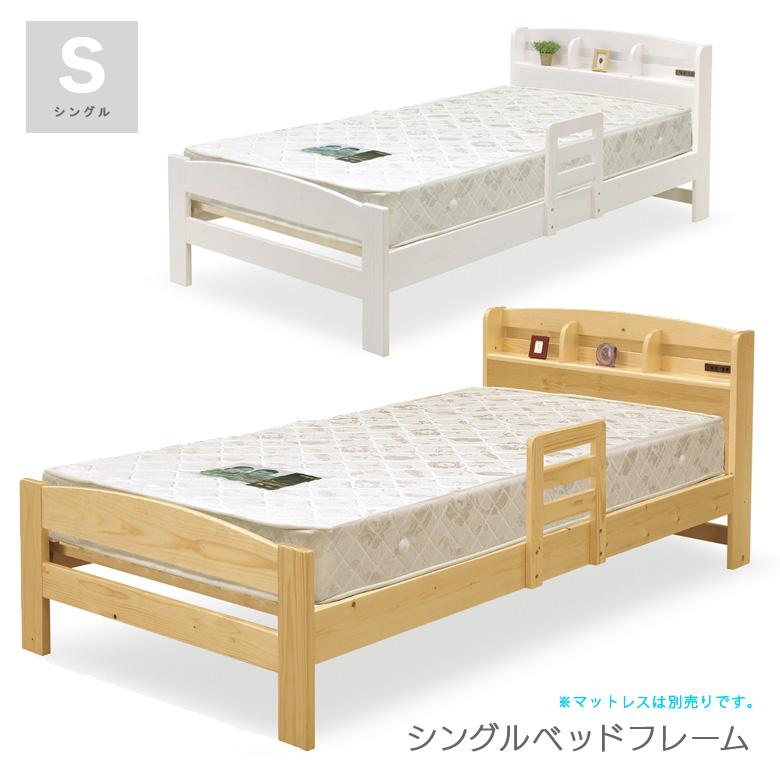 ベッドフレーム シングルベッド すのこベッド シングル フレームのみ 手すり付 パイン 高さ 3段階 調節 LVL 2口コンセント 宮付 木製 選べる2色 ナチュラル ホワイト おしゃれ カントリー 新生活 引っ越し 新築 リフォーム